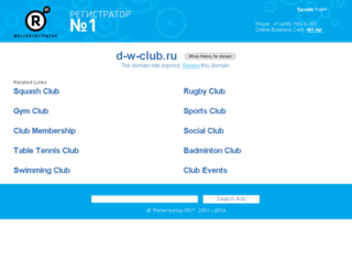 dv.d-w-club.ru screenshot