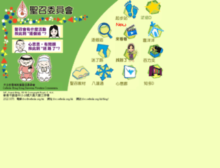 dvc.catholic.org.hk screenshot