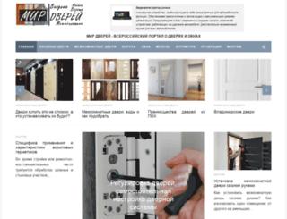 dverivmir.ru screenshot