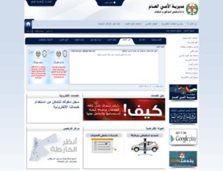 dvld.gov.jo screenshot