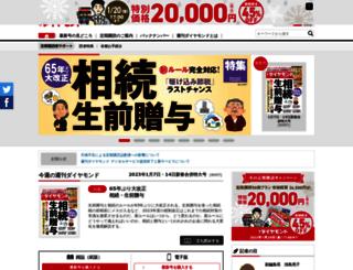 dw.diamond.ne.jp screenshot