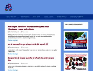 dwarkaparichay.com screenshot