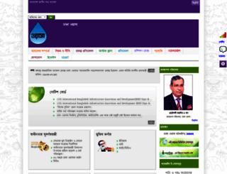 dwasa.org.bd screenshot