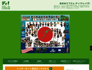 dwave.amamin.jp screenshot