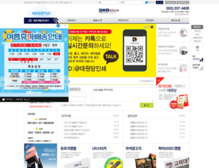 dwdpr.com screenshot