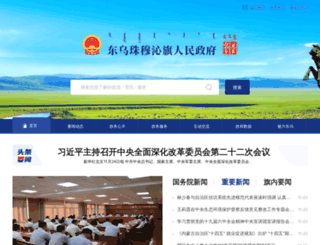 dwq.gov.cn screenshot