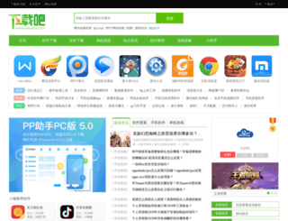 dx228.xiazaiba.com screenshot