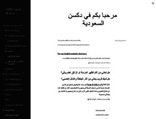 dxnsaudi.com screenshot