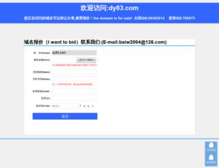 dy83.com screenshot
