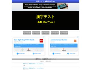 dy9.shindans.com screenshot