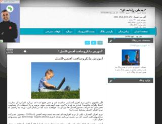 dydeban.parsiblog.com screenshot