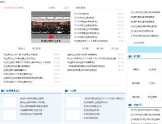 dyghj.gov.cn screenshot