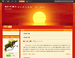 dyj6000.blog.sohu.com screenshot