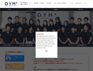 dymclinic.com screenshot