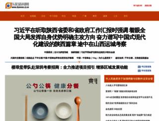 dynews.zjol.com.cn screenshot