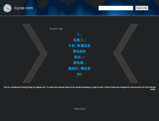 dypsp.com screenshot
