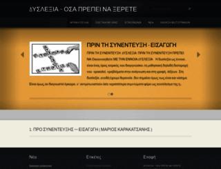 dyslexia-osa-prepei-na-xerete.webnode.gr screenshot