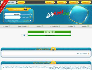 dzairbook.com screenshot
