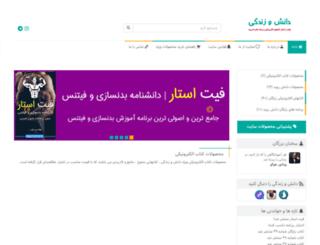 dzbook.ir screenshot