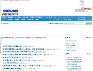 dzcst.com screenshot