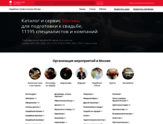 dzhankoj.unassvadba.ru screenshot