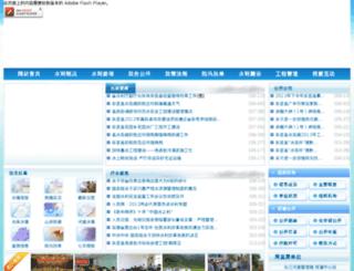 dzxsw.gov.cn screenshot