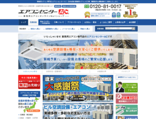 e-aircon.jp screenshot