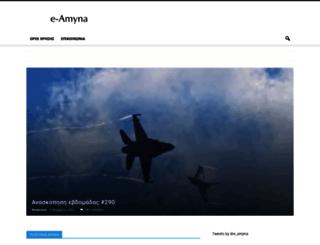e-amyna.com screenshot