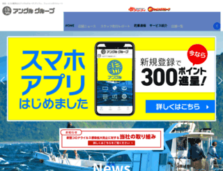 e-angle.co.jp screenshot
