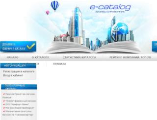 e-catalog.by screenshot