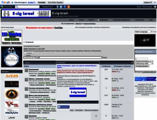 e-cig.forumbrasil.net screenshot