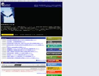e-consultant.jp screenshot