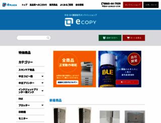 e-copy.shop-pro.jp screenshot