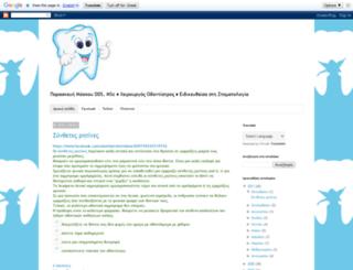 e-dentistry.blogspot.com screenshot