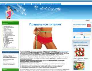 e-dietolog.ru screenshot