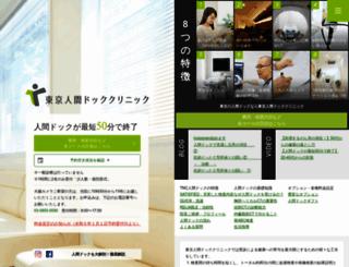 e-dock.jp screenshot