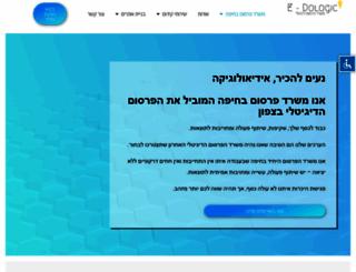 e-dologic.co.il screenshot
