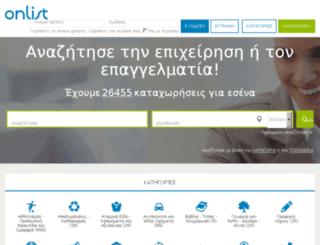 e-epixeiriseis.gr screenshot