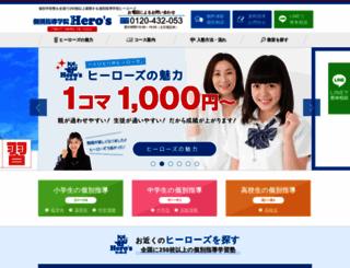 e-gakkou.jp screenshot