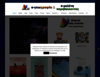 e-geografia.eduportal.gr screenshot