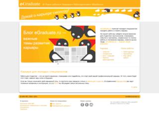 e-graduate.ru screenshot
