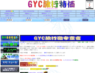 e-gyc.com screenshot