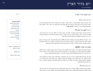 e-h.org.il screenshot