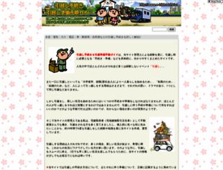 e-hikkoshi.biz screenshot