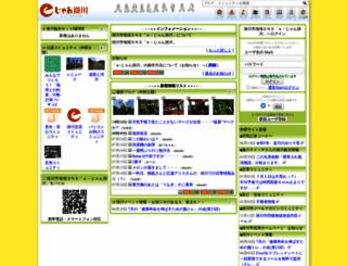 e-jan.kakegawa-net.jp screenshot