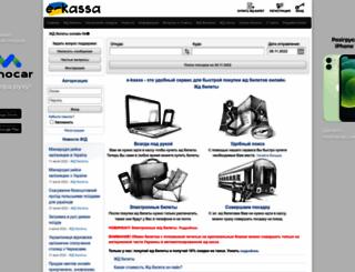 e-kassa.com screenshot