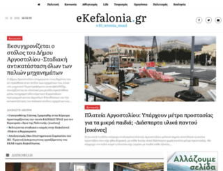 e-kefalonia.net screenshot