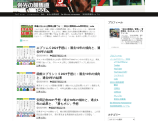 e-keiba.com screenshot