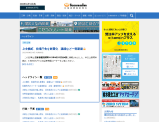 e-kensin.net screenshot