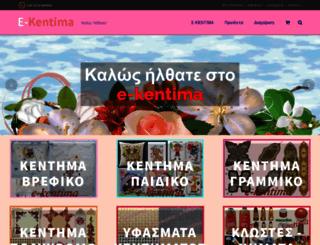 e-kentima.gr screenshot